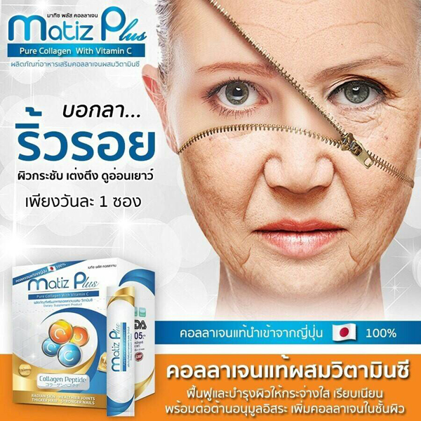 Matiz Plus เมทิซพลัส คอลลาเจน
